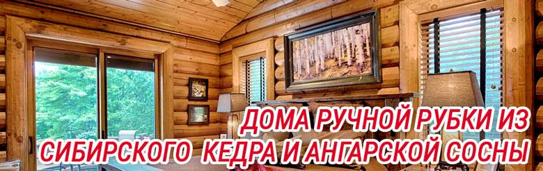 Дома ручной рубки из сибирского кедра и ангарской сосны