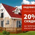 С 1 по 30 июня будет Акция: Скидка на красную Ондувиллу 20%