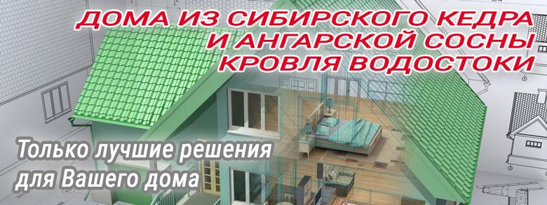 Только лучшие решения для Вашего дома: домокомплекты, дома ручной рубки, кровля, сайдинг, водостоки